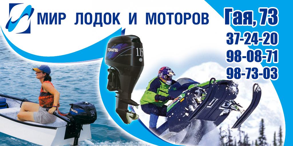 мир лодок и моторов на гая 73